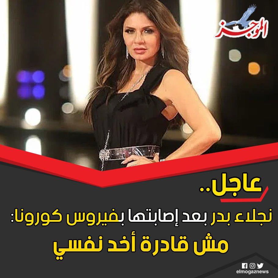 نجلاء بدر بعد إصابتها بفيروس كورونا مش قادرة أخد نفسي شاهد من هنا