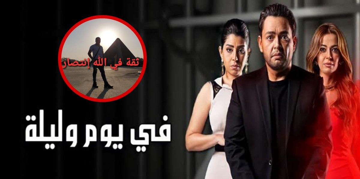 مسلسل 🔴 في يوم وليلة بطولة احمد رزق   #في_يوم_وليلة #احمد_رزق #أيتن_عامر #ثقة_في_الله_إنتصار  https://t.co/1BiyBNoM5J https://t.co/20k2tnY4Mt