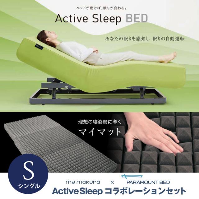 ベッド アクティブ スリープ