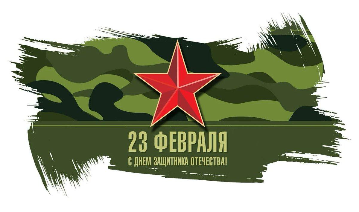 Уважаемые ветераны вооруженных сил, жители Ставропольского района!  Примите искренние поздравления с Днем защитника Отечества!  В этот день мы говорим слова благодарности и признательности всем воинам, которые защищали нашу страну. https://t.co/sgDQ9QjZ51