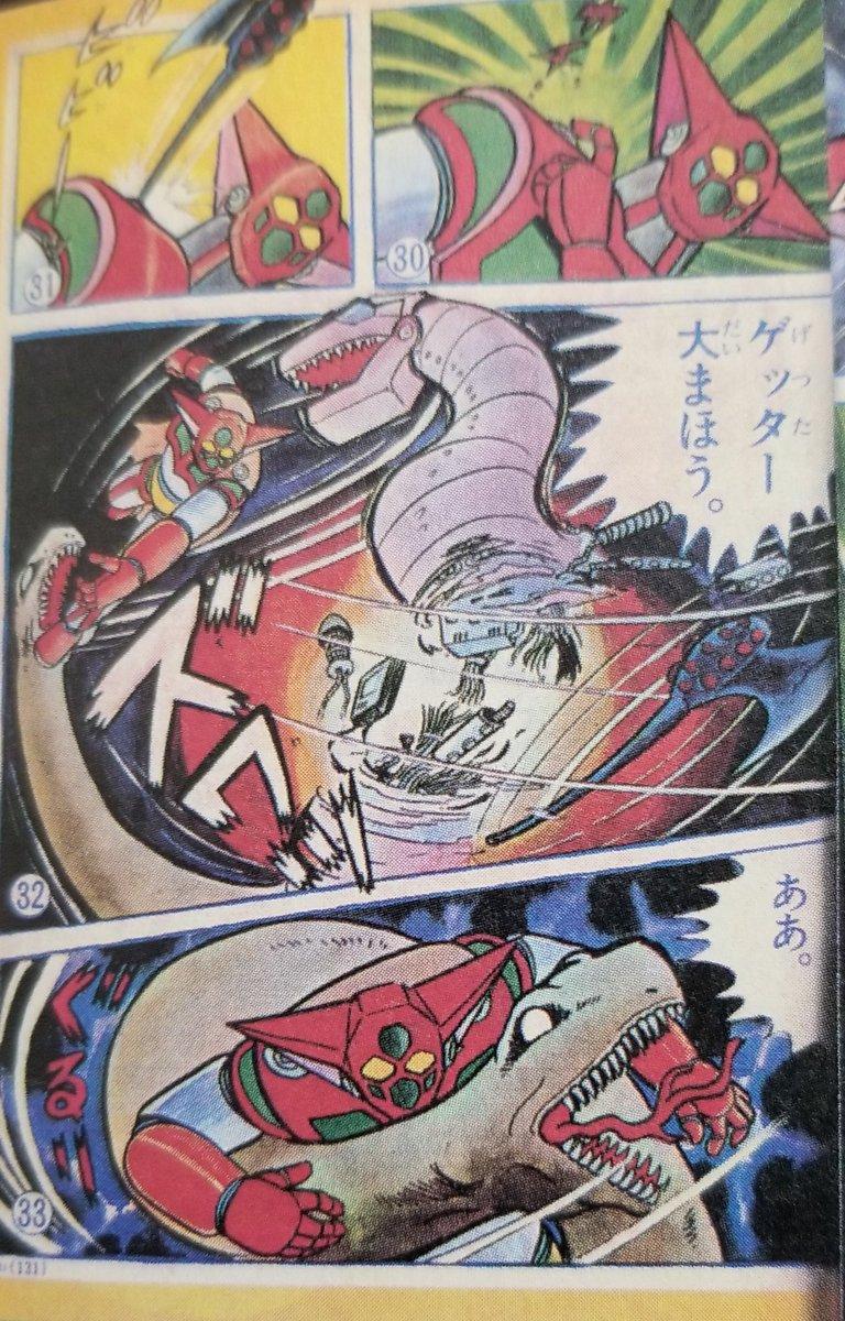 「ゲッターロボ大全G」収録のゲッターロボ予告編漫画に記載されている謎の技「ゲッター大まほう」。 …もしかしてこれ、「ゲッタートマホーク」を「インド人を右に!」的誤植変換してしまったものでは…..?(想像で書いてみた)