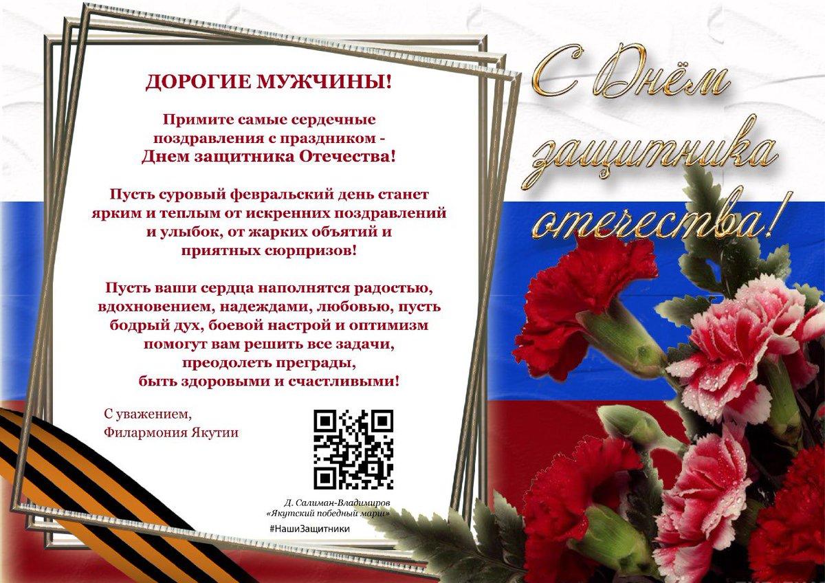 🌟Дорогие мужчины! Примите самые сердечные поздравления с праздником - Днём защитника Отечества! https://t.co/BqCorzzzfk