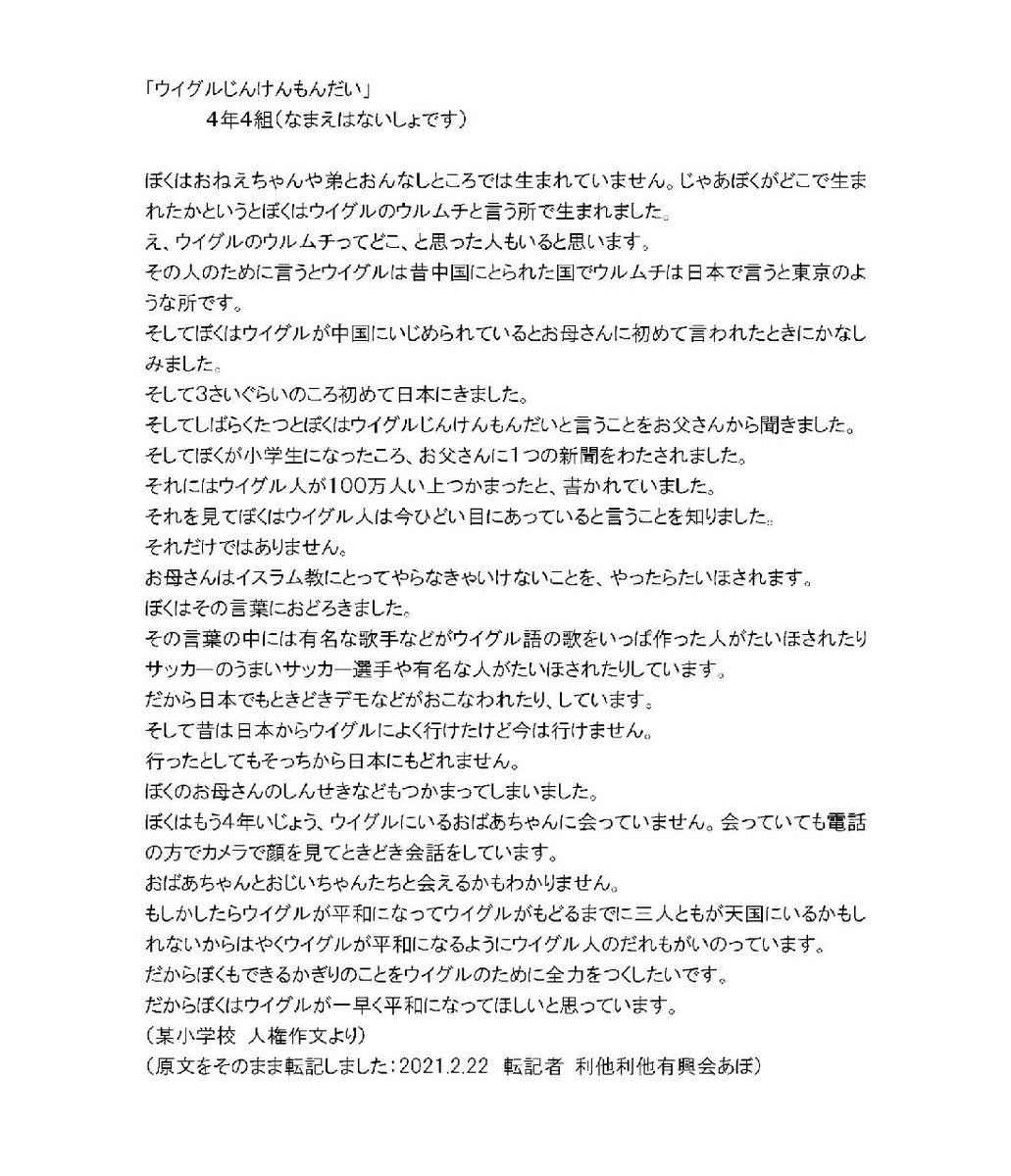 Lgbt 人権 作文 【簡単】人権作文の書き方(おすすめテーマも紹介!)
