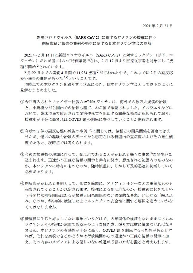 新型コロナウイルスに対するワクチンの接種に伴う副反応疑い報告の事例の発生に関する日本ワクチン学会の見解