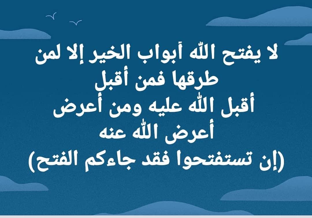 @Dr_alqarnee . قال الله : ( إن تستفتحوا فقد جائكم الفتح )  وقال بن تيمية : ( الدعاء مفتاح كل خير )  . إذن فليقل الحريص :  ❤️ يافتاح أرجوك النجاح 💚  ❤️ يارب أرجوك حقق لي النجاح في الحياة  واعصمني اعصمني من الفشل 💚  .
