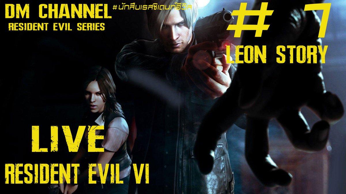 DM CHANNEL (DetectiveResidentEvil)   Next Live   Project Resident Evil 6 / biohazard 6 Main Story Leon Story By DM CHANNEL#DetectiveResidentEvil #ResidentEvil  #ResidentEvil6 #Capcom #REBHFun #REShowcase