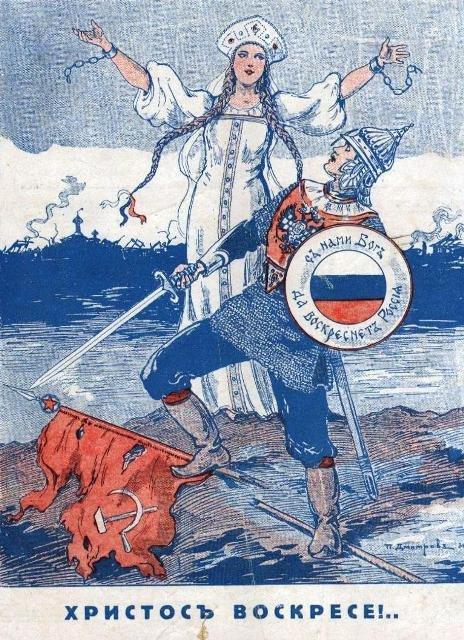Поздравление с 23 февраля (Дня Красной Армии) от буржуазного патриота России, почему то, упорно напоминает мне этот белогвардейский плакат.. https://t.co/fg9kUI9KH7