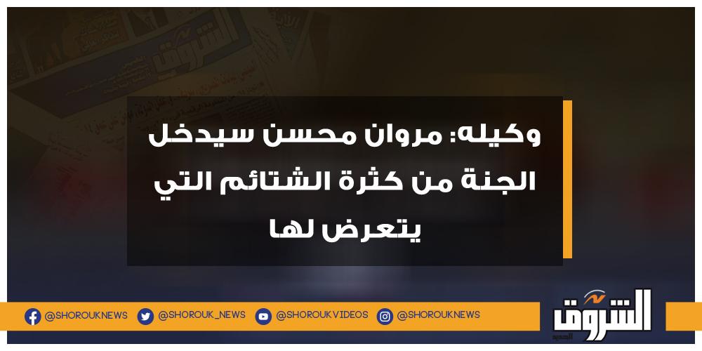 الشروق وكيله مروان محسن سيدخل الجنة من كثرة الشتائم التي يتعرض لها مروان محسن