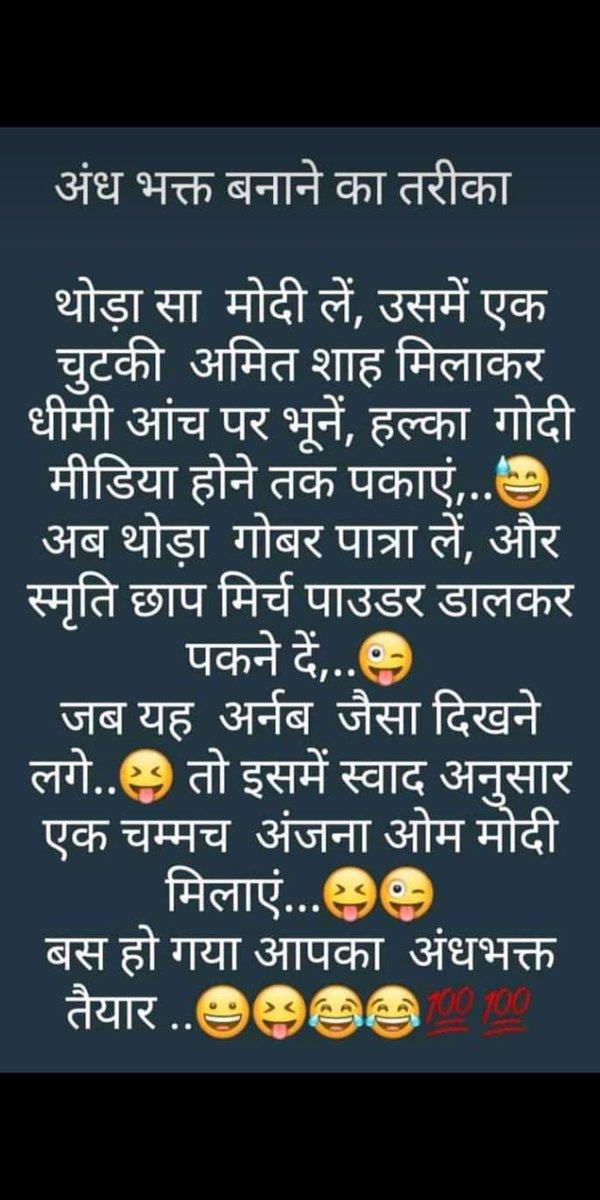 #andhbhgti #Arnabgate #anjanaomkashyap #Sambitpatra
