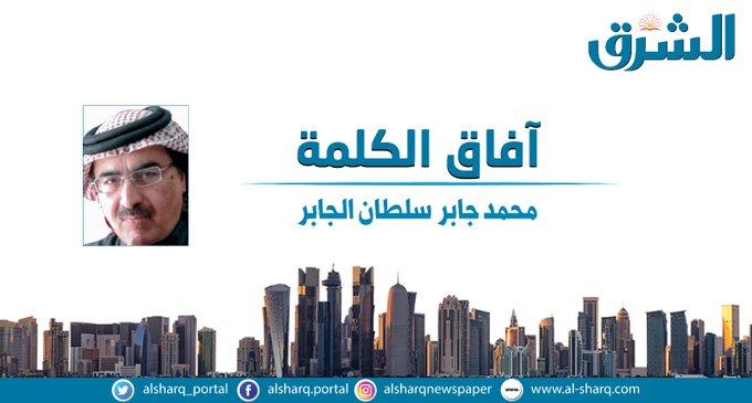 محمد جابر سلطان الجابر يكتب لـ الشرق ومن الحب ما قتل