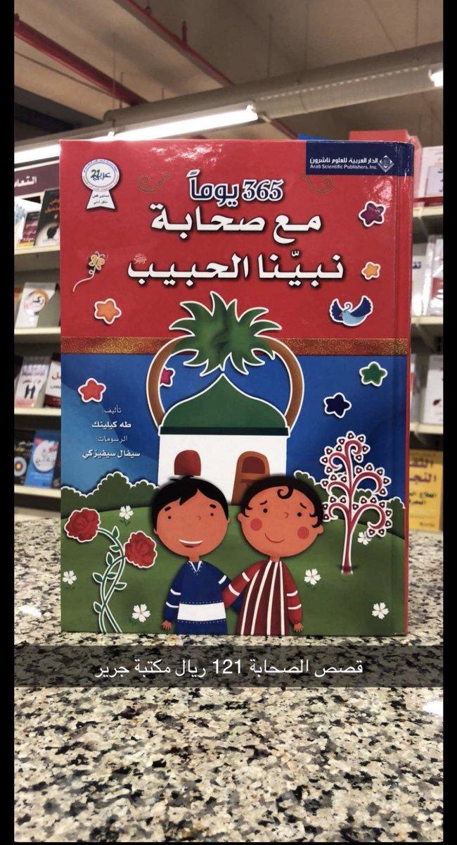 @Dr_alqarnee السلام عليكم شيخ عايض رأيك بهذه الكتب وهل محتواها صحيح ومناسبة للاطفال