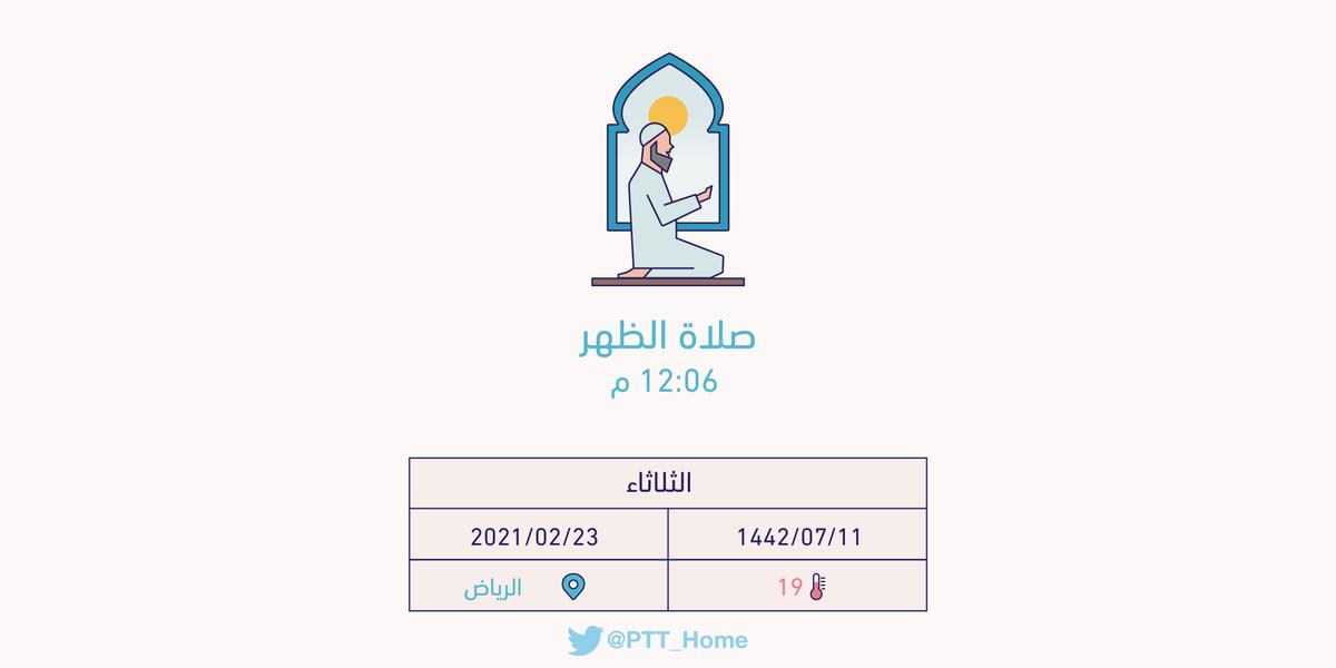 مواقيت صلاة الجمعة في الرياض