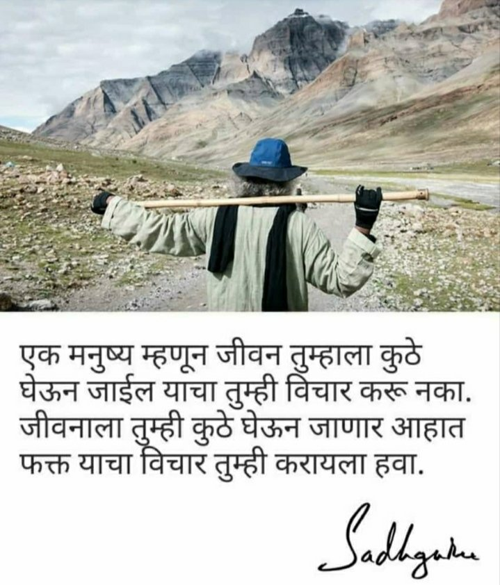Nice Marathi quote I saw on Twitter today