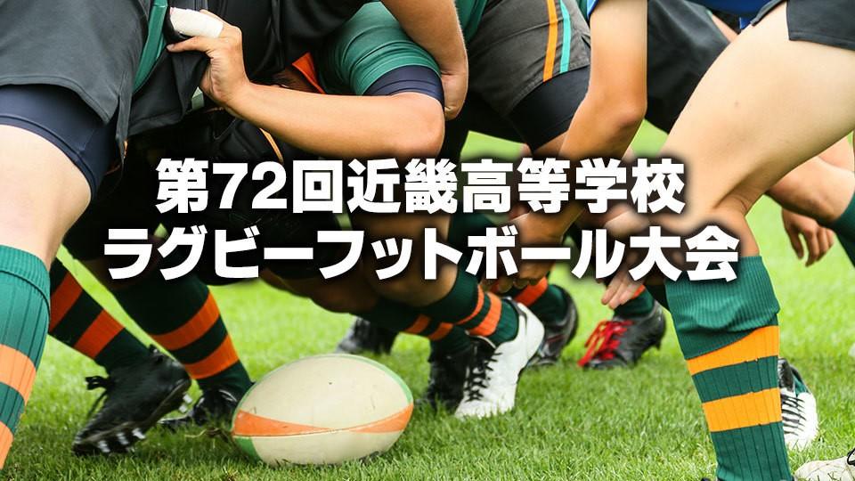 大会 高校 ラグビー 2021 近畿