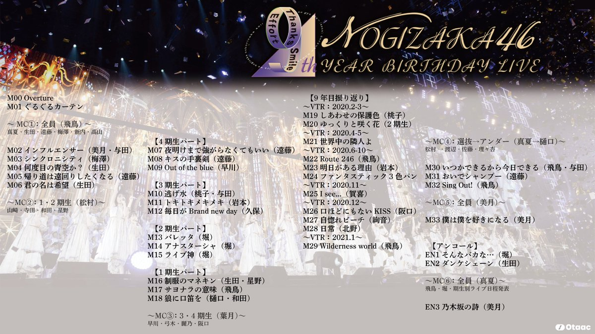 Live 乃木坂 469th year birthday