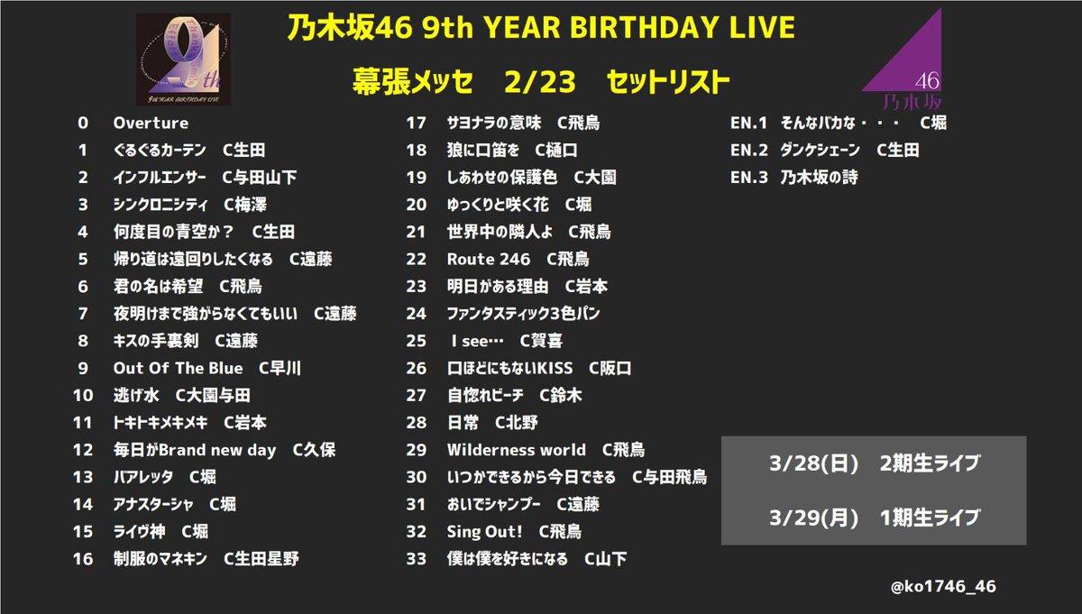 469th birthday live year 乃木坂