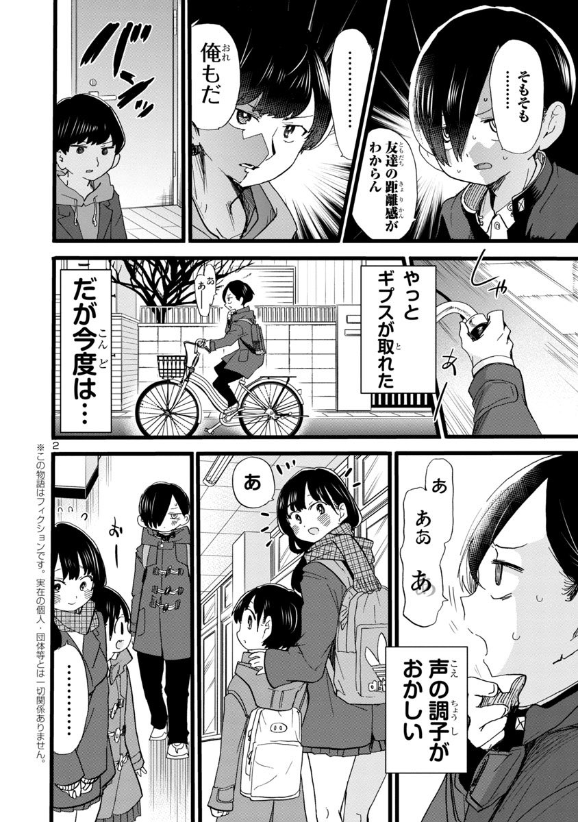 45 僕ヤバ 【僕ヤバ】45話感想 渋谷に山田降臨!ゼクシィ持ちの破壊力の高さよ…