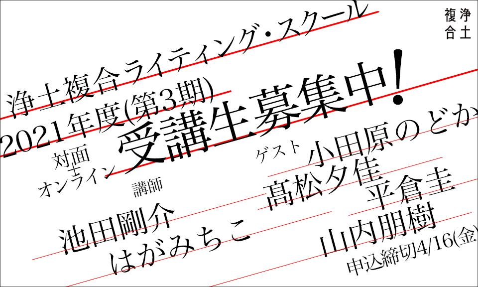 浄土複合 Jodo Fukugoh (@jd_fkg)   Twitter
