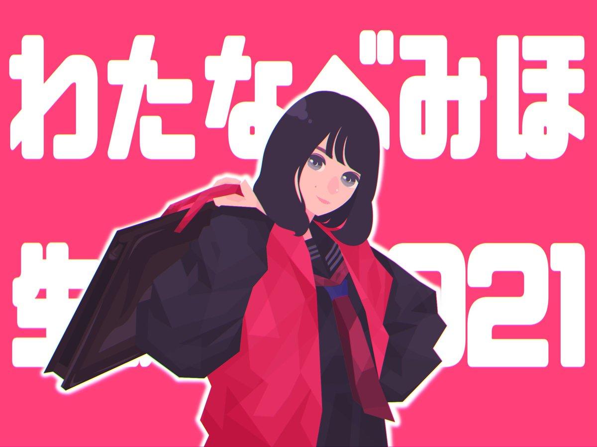 RT @Hunmatsudaizu: おめでとう~~!!!!🥳🥳 #渡邉美穂生誕祭 https://t.co/sjehuPCfqX