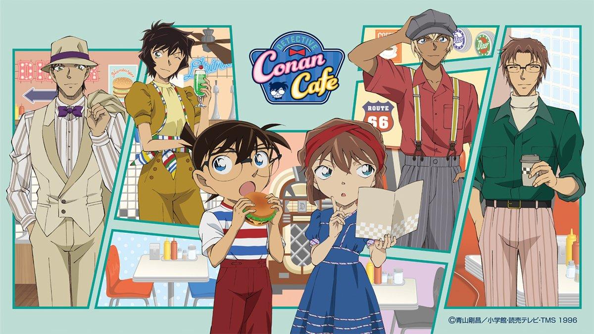 名探偵コナンカフェがオープン!東京・大阪・名古屋・北海道で、コナンや灰原哀ちゃんに会える!
