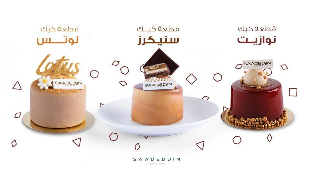 Saadeddinpastry حلويات سعدالدين Saadeddinpastry Twitter