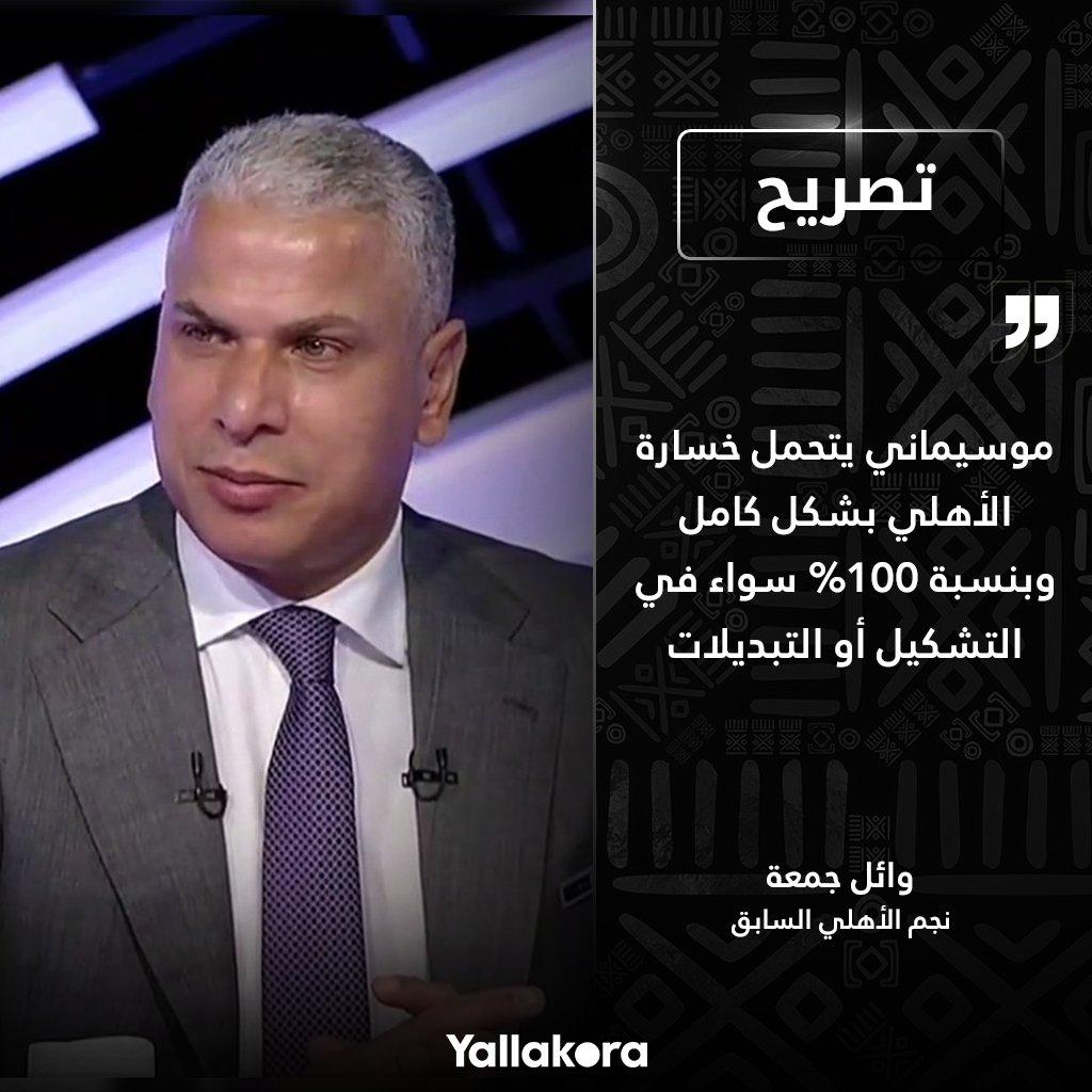 وائل جمعة️ موسيماني يتحمل خسارة الأهلي بشكل كامل وبنسبة 100% سواء في التشكيل أو التبديلات.