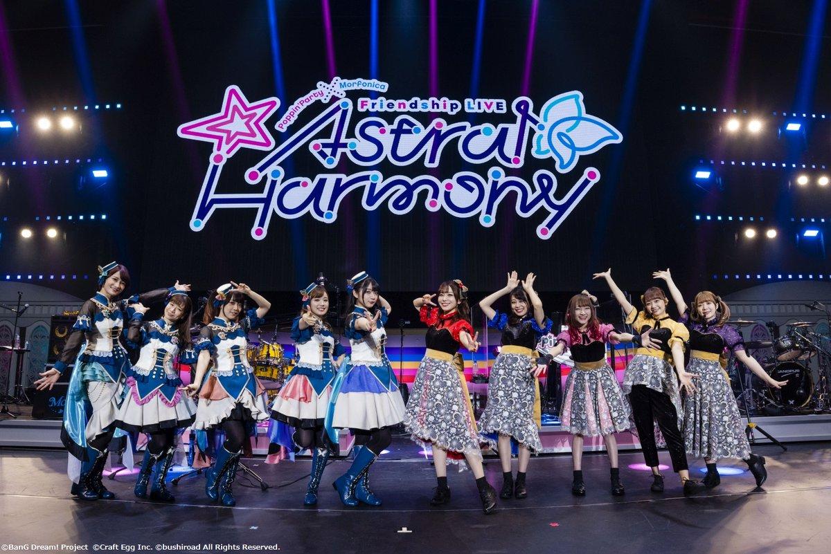 「Astral Harmony」をお楽しみいただいた皆様、ありがとうございました!  Poppin'PartyとMorfonicaによる共演はいかがでしたか? 感想はぜひ #アスハモ でツイートしてくださいね❣  本日発表したお知らせまとめはこちら bang-dream.com/news/1144 #バンドリ #ポピパ #モニカ