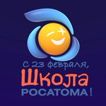 Image for the Tweet beginning: Проект #ШколаРосатома поздравляет с Днем