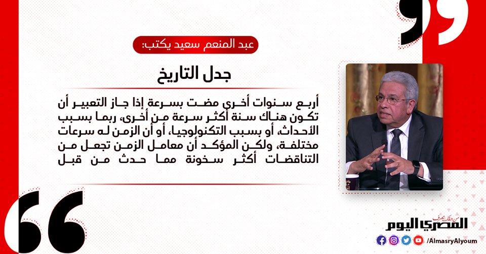 عبدالمنعم سعيد يكتب جدل التاريخ