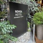 秋葉原の「NOHGA HOTEL」音楽好きな人は絶対一回は泊まった方が良い!