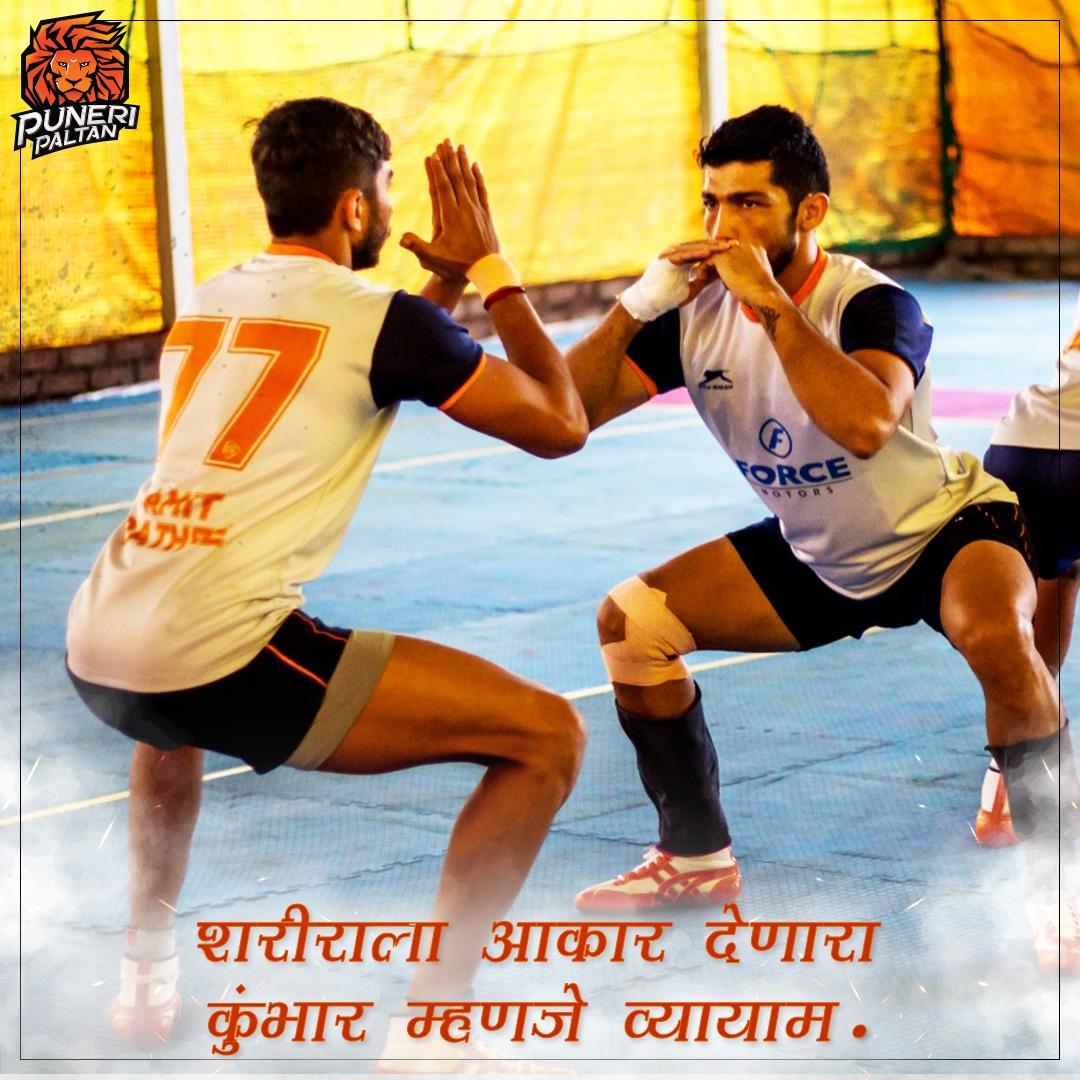 More stretching - Less stressing! . . #PuneriPaltan #GheunTak #BhaariPaltan #Raider #Kabaddi #Workout