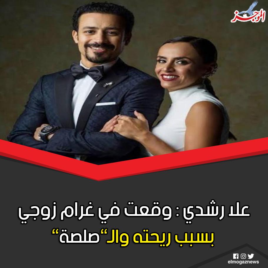"""علا رشدي وقعت في غرام زوجي بسبب ريحته والـ""""صلصة"""" التفاصيل"""