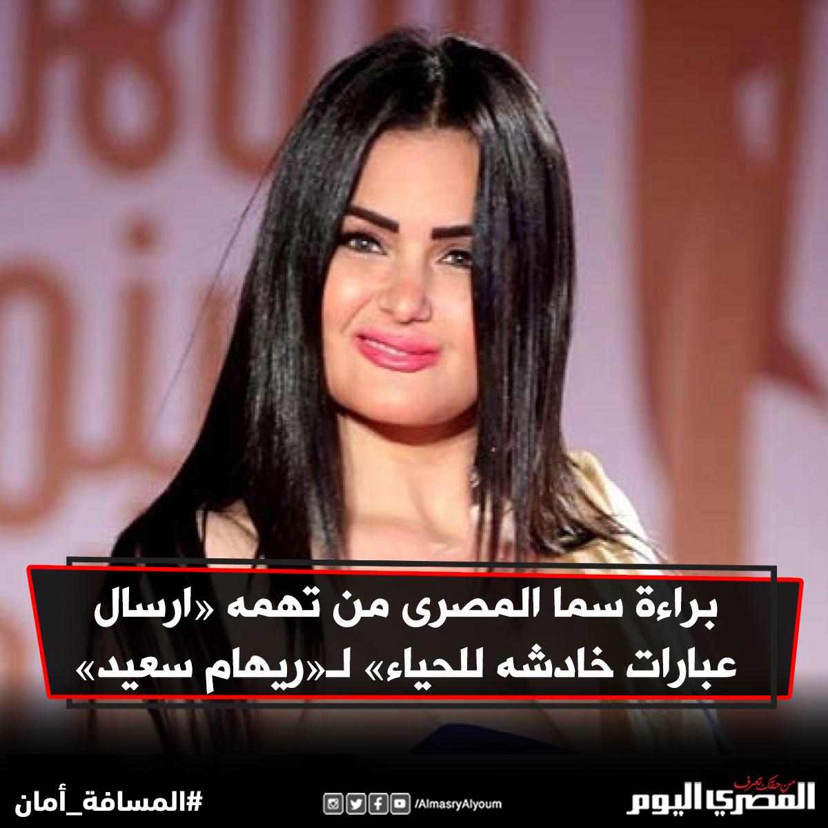 براءة سما المصرى من تهمه «ارسال عبارات خادشه للحياء» لـ« ريهام سعيد» التفاصيل