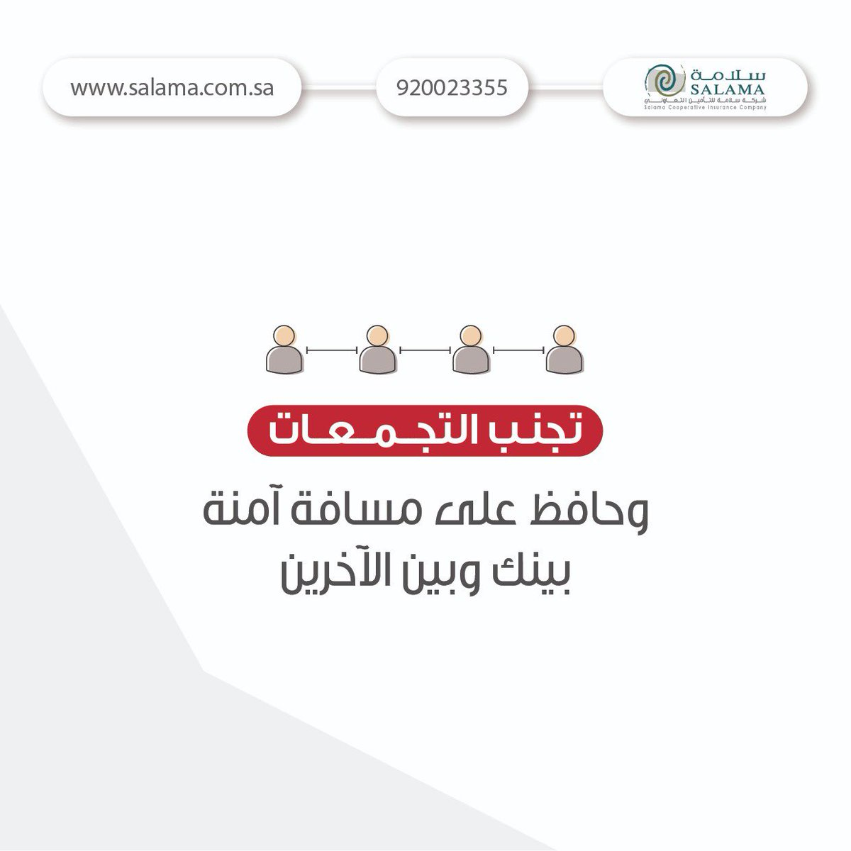 سلامة للتأمين Salamacic Twitter