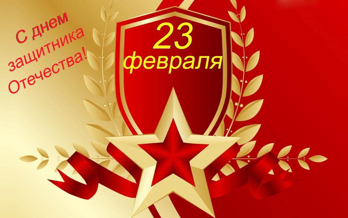 https://t.co/kp5BlREbkf  #23_февраля #Мужчины_защитники_Отечества #КПФР #поздравление  Здравствуйте, дорогие друзья! Сегодня, 23 февраля 2021 года, поздравляю все мужское население страны с Днём защитника Отечества!   Желаю мирного и чистого неба над головой! Всегда быть опоро... https://t.co/3DYJbgvBWk
