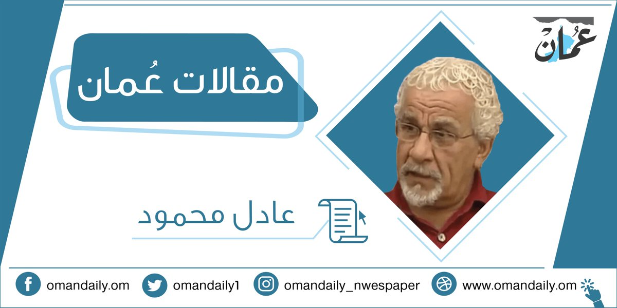 شبهة الحداثة بقلم عادل محمود مقالات عمان جريدة عمان