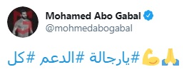 محمد أبو جبل عبر تويتر كل الدعم يارجالة