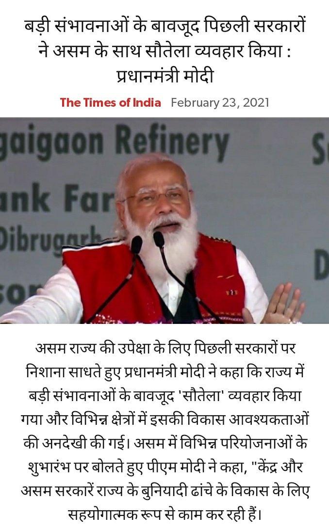 बड़ी संभावनाओं के बावजूद पिछली सरकारों ने असम के साथ सौतेला व्यवहार किया : प्रधानमंत्री श्री नरेन्द्र मोदी #UnnataAxom   via NaMo App