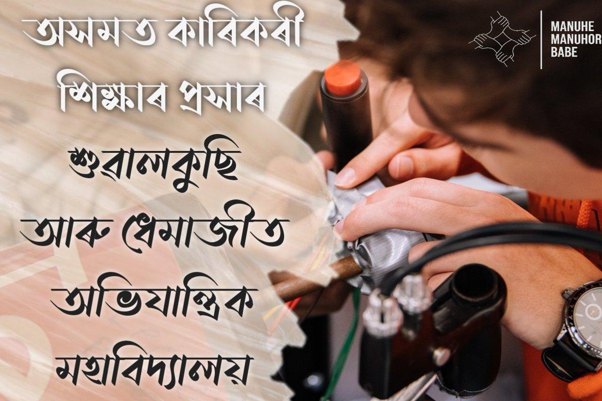 কাৰিকৰী শিক্ষাৰ প্ৰসাৰৰ দিশত আন এক নতুন সংযোজন অসমত। শুৱালকুছি আৰু ধেমাজিত দুখনকৈ #অভিযান্ত্ৰিক মহাবিদ্যালয়ৰ আধাৰশিলা । #UnnataAxom #AtmaNirbharBharat #Assam