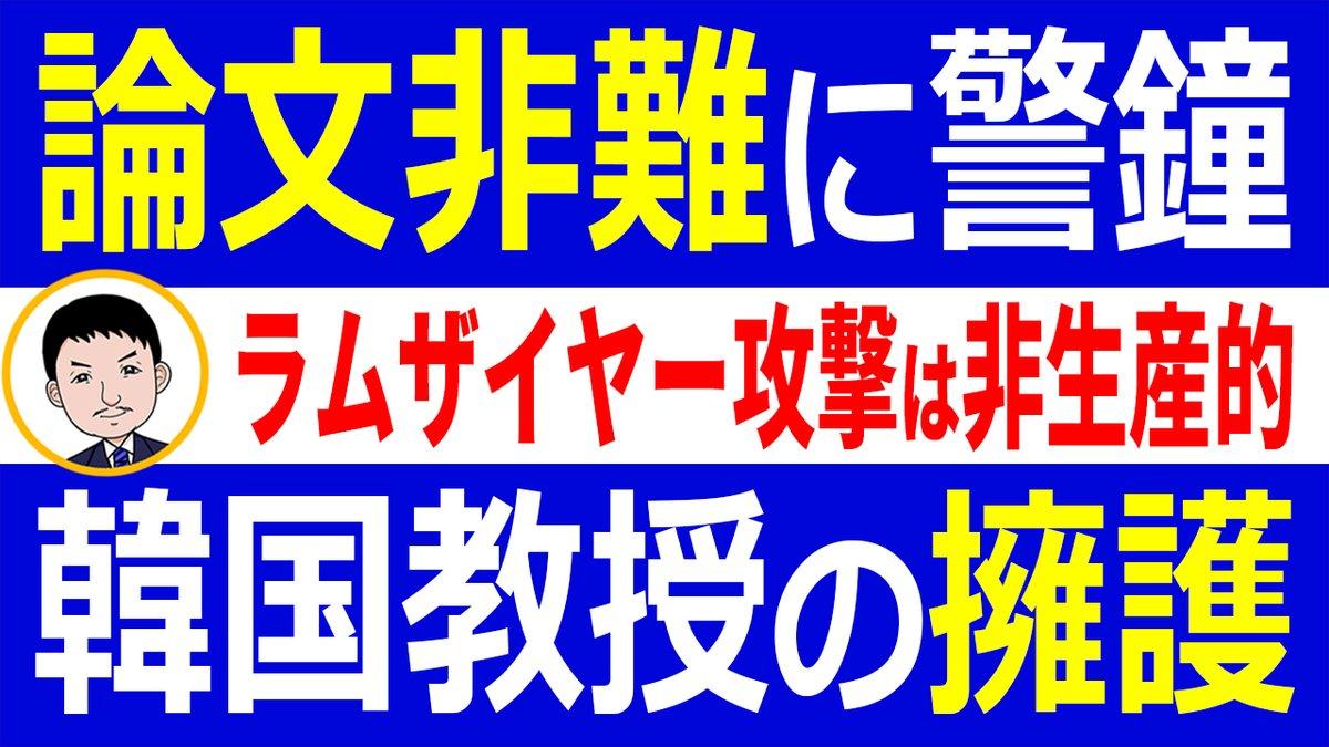 こんにちは🌥 👋 報道 探です😎 【Hotch Potch】 動画公開しました🤗  ラムザイヤー教授の論文が韓国国内ではいまだに物議を醸していますが 韓国の大学教授から、この論文を擁護するような声が… https://t.co/nvTOL6iEHg  #ラムザイヤー論文 #日韓関係 #海外の反応 #韓国外交 #歴史問題 #HotchPotch https://t.co/waLGAVobEt