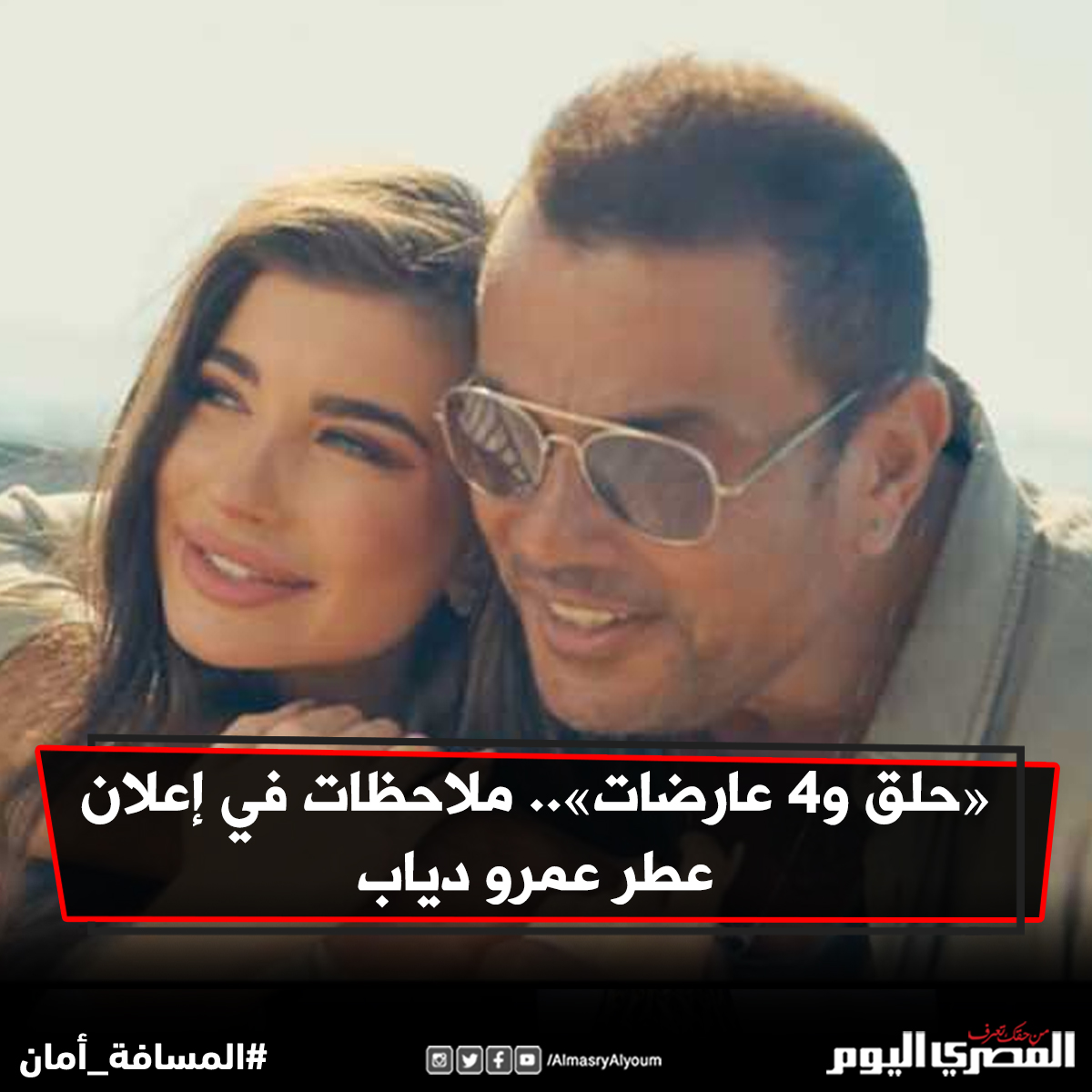 بالفيديو «حلق و4 عارضات».. ملاحظات في إعلان عطر عمرو دياب شاهد