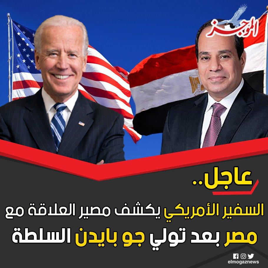 عاجل.. السفير الأمريكي يكشف مصير العلاقة مع مصر بعد تولي جو بايدن السلطة شاهد من هنا
