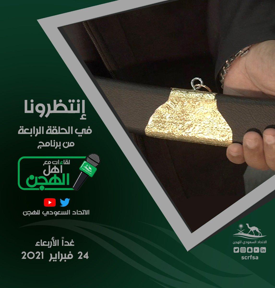 انتظرونا غداً يوم الأربعاء في (الحلقة الرابعة) من برنامج #مع_أهل_الهجن ..   #الاتحاد_السعودي_للهجن🐪 https://t.co/AV6okWGJtm