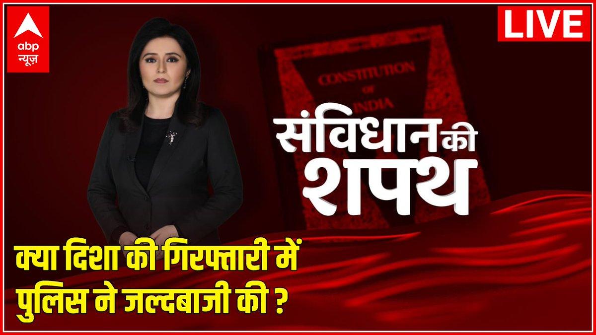 #SanvidhanKiShapath : क्या दिशा की गिरफ्तारी में पुलिस ने जल्दबाजी की ?  देखिए, 'संविधान की शपथ' @romanaisarkhan के साथ LIVE  यहां देखें-