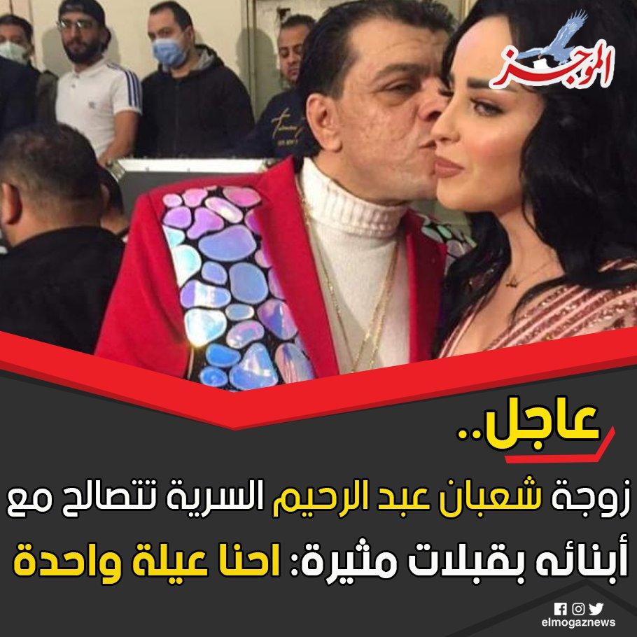 زوجة شعبان عبد الرحيم السرية تتصالح مع أبنائه بقبلات مثيرة احنا عيلة واحدة شاهد من هنا