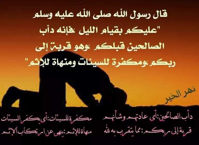 """@Dr_alqarnee { قم الليل إلا قليلا }  تكلِّم بما في قلبك ، واطلب من الله  ما شئت إنه قريب منك ويستجيبُ  لدعواتك   """"كُلُّ الذينَ بكوا لله في قيام الليل ضَحِكوا"""""""