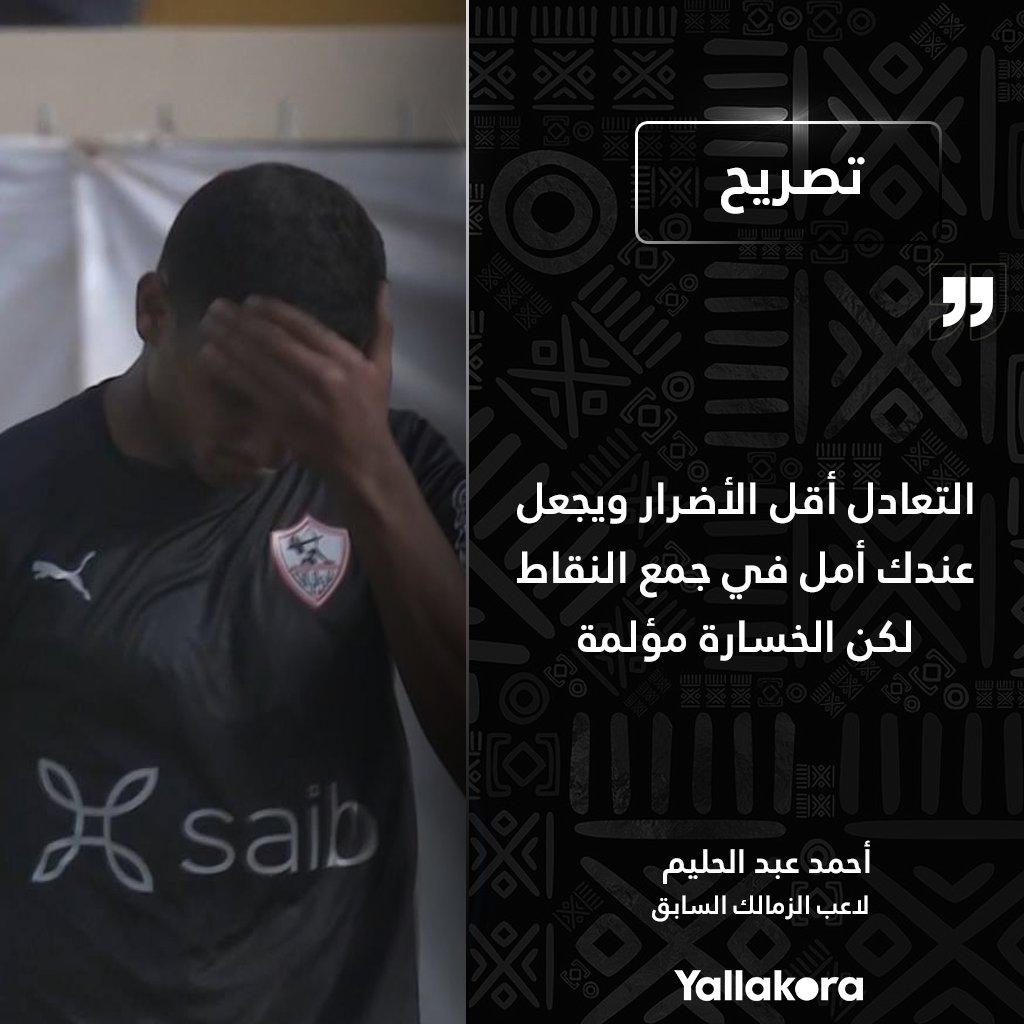 أحمد عبد الحليم التعادل أقل الأضرار ويجعل عندك أمل في جمع النقاط لكن الخسارة مؤلمة