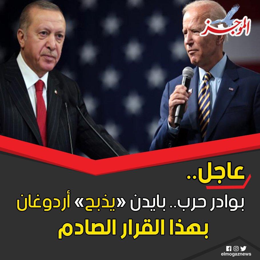 بوادر حرب.. بايدن «يذبح» أردوغان بهذا القرار الصادم شاهد من هنا