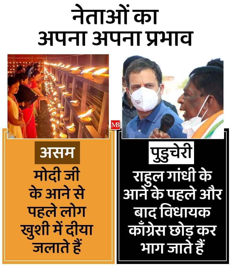 नेताओं का प्रभाव अपना अपना   #Assam #Puducherry #UnnataAxom