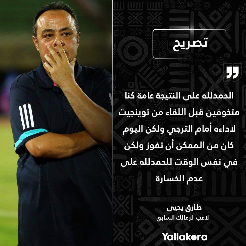 طارق يحيى اليوم كان من الممكن أن تفوز ولكن في نفس الوقت للحمدلله على عدم الخسارة